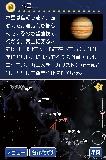 「星空ナビ」の関連画像