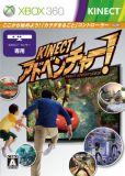 「Kinect アドベンチャー」の画像